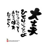 笑顔が増える筆文字プレゼント〜6月編
