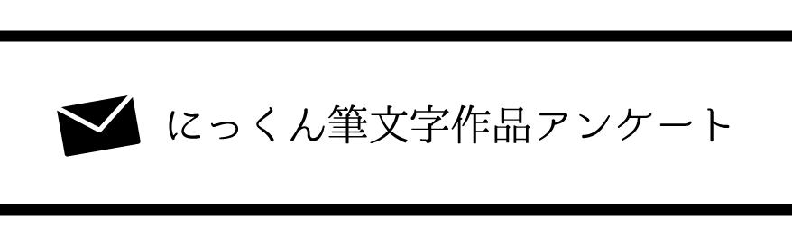 にっくん筆文字作品アンケート