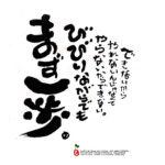 沖縄から筆文字でエールを贈る~001