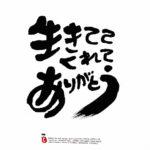 笑顔が増える筆文字プレゼント〜8月編