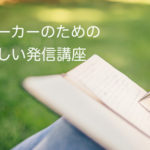 【東京】ライトワーカーのためのじぶんらしい発信講座