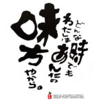 笑顔が増える筆文字プレゼント〜7月編