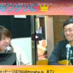 【プレゼント】ラジオ出演動画