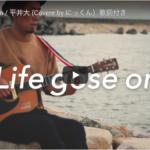 にっくんカバー動画『LIfe goes on / 平井大』歌詞付き