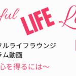【BLL体験プログラム】動画〜本当の安心を得るには~